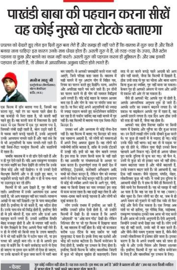 Astrology-article-on-dainik-bhaskar-Indore (1)